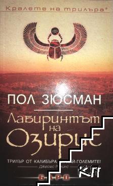 Лабиринтът на Озирис