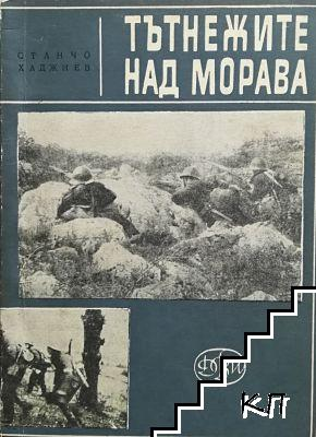 Тътнежите над Морава