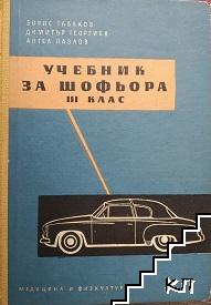 Учебник за шофьора - трети клас