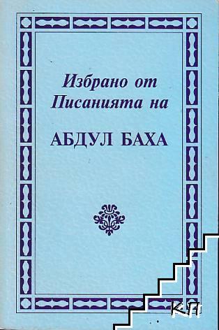 Избрано от писанията на Абдул Баха