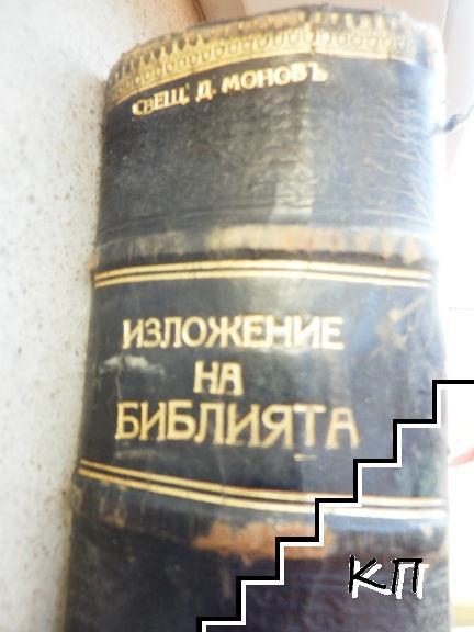Изложение на Библията по предмети. Томъ 2