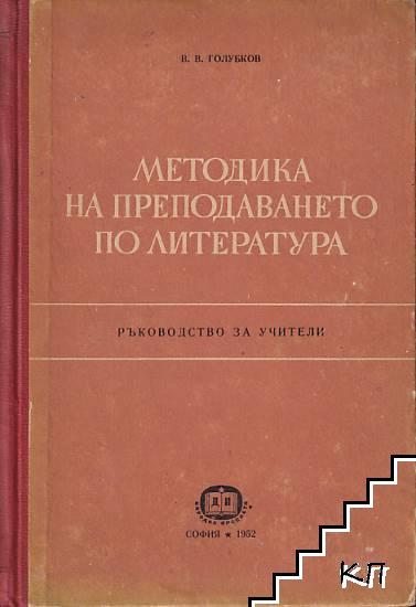Методика на преподаването по литература