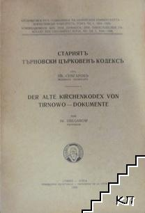 Стариятъ търновски църковенъ кодексъ
