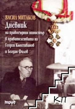 Дневник на правосъдния министър в правителствата на Георги Кьосеиванов и Богдан Филов