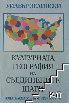 Културната география на Съединените щати