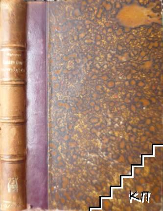 Сравнительное языковеденiе и первобытная исторiя