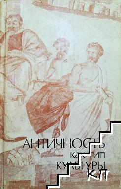 Античность как тип культуры