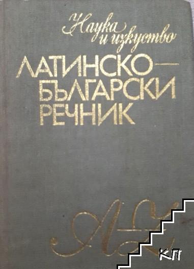 Латинско-български речник. A-Z