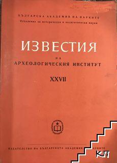 Известия на археологическия институт. Том 27