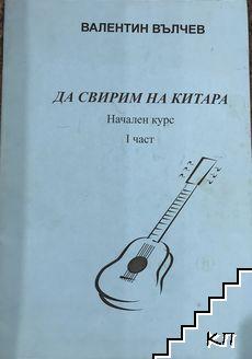 Да свирим на китара. Част 1