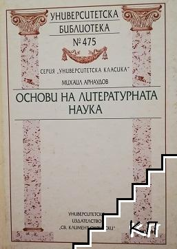 Основи на литературната наука