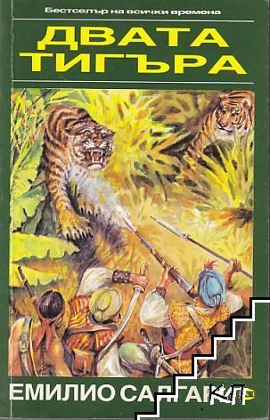 Двата тигъра; Тайното съкровище