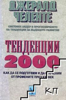 Тенденции 2000