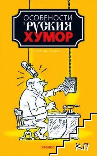 Особености на руския хумор