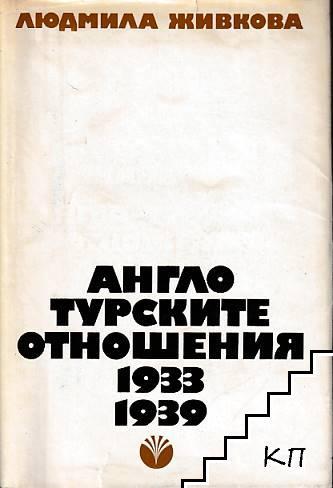 Англо-турските отношения 1933-1939