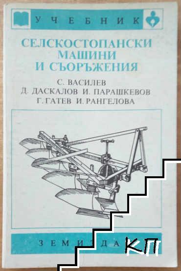 Селскостопански машини и съоръжения