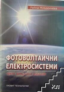 Фотоволтаични електросистеми
