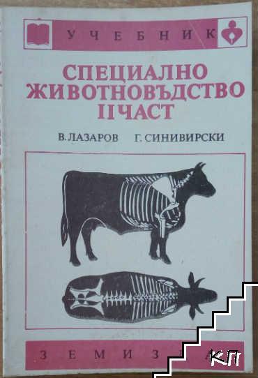 Специално животновъдство. Част 2