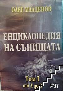 Енциклопедия на сънищата. Том 1