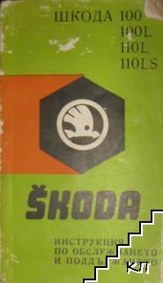 Skoda 100, 100L, 110L, 110 LS. Инструкция по обслужването и поддържането