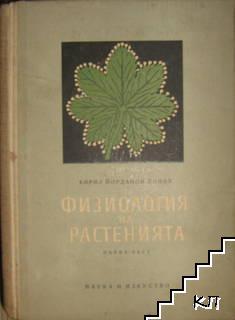 Физиология на растенията. Част 1