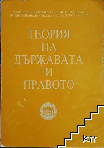 Теория на държавата и правото. Том 1: Общи въпроси - досоциалистически типове държави и право
