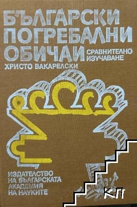 Български погребални обичаи