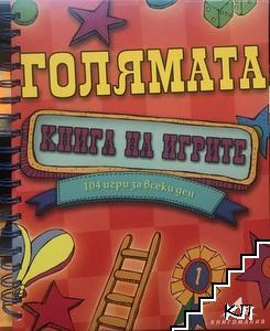 Голямата книга на игрите
