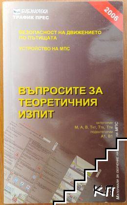 Въпросите за теоретичния изпит
