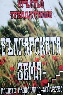 Българската земя - нашето национално богатство