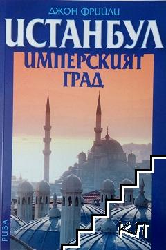 Истанбул - имперският град