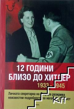 12 години близо до Хитлер 1933-1945