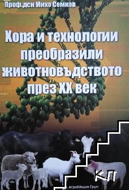 Хора и технологии, преобразили животновъдството през XX век