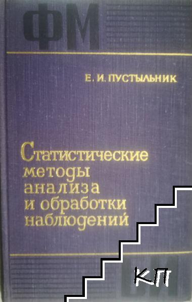 Статистические методы анализа и обработки наблюдений