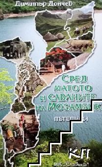 Сред матото и саваните на Мозамбик