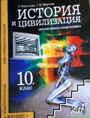 История и цивилизация за 10. клас. Профилирана подготовка. Ново преработено издание
