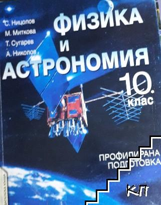 Физика и астрономия за 10. клас. Профилирана подготовка