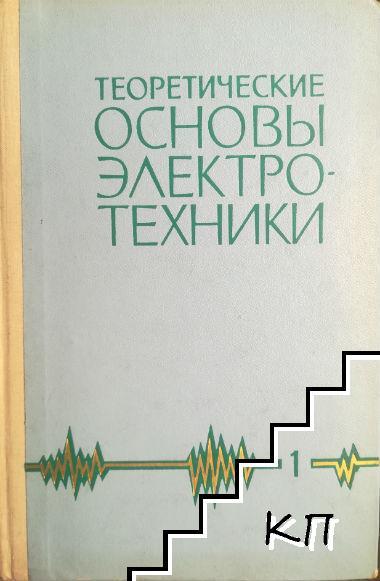 Теоретические основы электротехники. Том 1: Основы теории цепей
