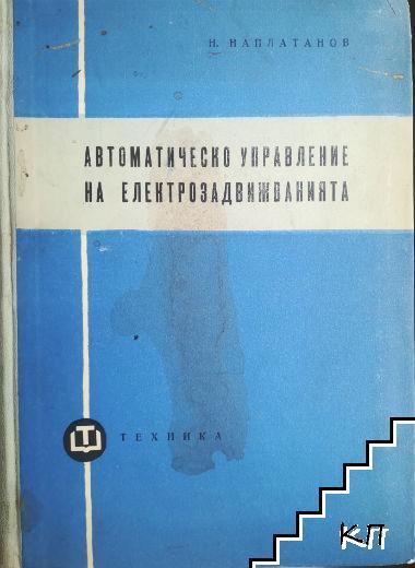 Автоматическо управление на електрозадвижванията. Част 1: Релейно-контакторно и електромашинно управление на електрозадвижванията