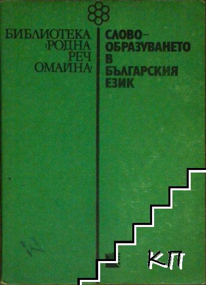 Словообразуването в българския език: Имена