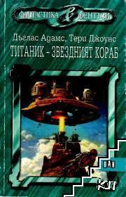Титаник - звездният кораб