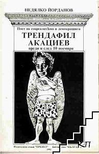 Поет на соцреализЪма и демокрацията: Трендафил Акациев преди и след 10 ноември