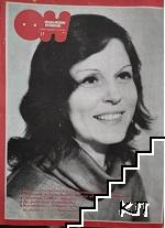 Филмови новини. Бр. 11 / 1976