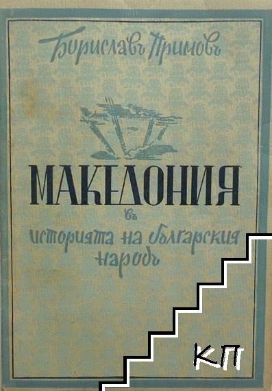 Македония въ историята на българския народъ