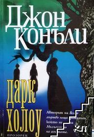 Дарк Холоу