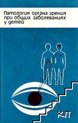 Патология органа зрения при общих заболеваниях у детей