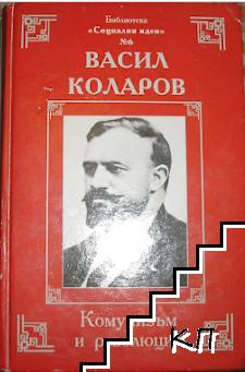 Комунизъм и революция