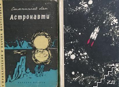 Астронавти / Облакът на Магелан