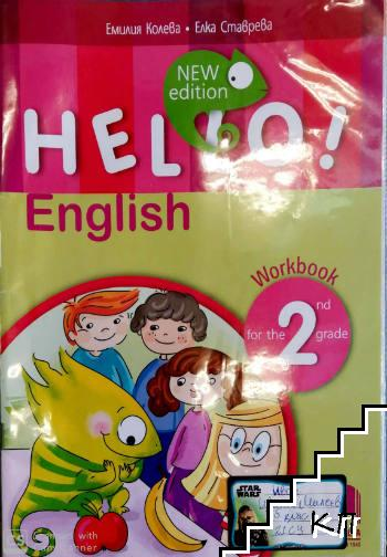 Hello! English. Workbook for the 2nd grade