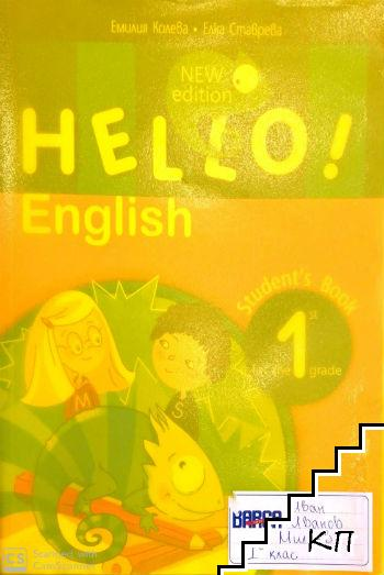 Hello! English for the 1st Grade. Student's Book
